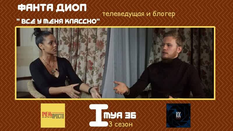 ИМЯ 36 Фанта Диоп телеведущая и блогер Про спорт поклонников и расизм