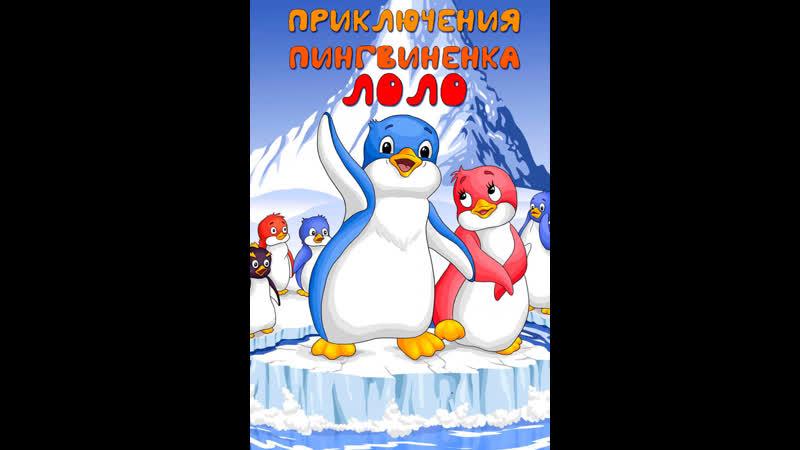 Приключения пингвиненка Лоло. Фильм второй. (1987)