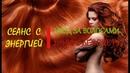 Сеанс с энергией Уход за волосами - Волосы Венеры