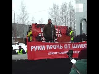 Максим Шевченко говорит о Шиесе на митинге
