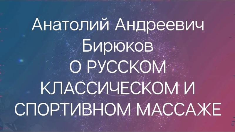 Бирюков Анатолий Андреевич. История русского классического и русского спортивного массажа.