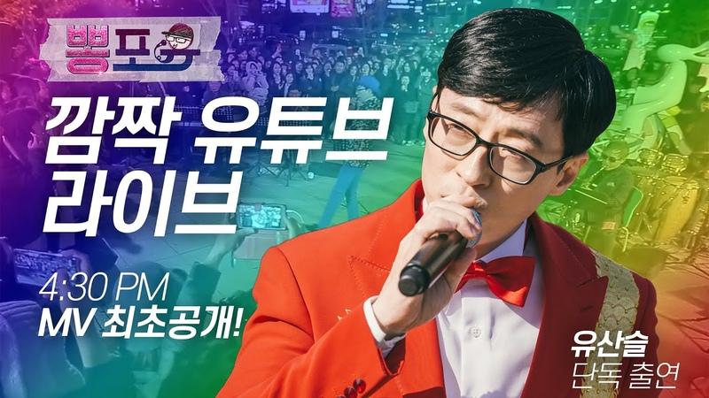 뽕포유 깜짝 라이브 MV 최초 공개 ※유산슬 단독 출연※