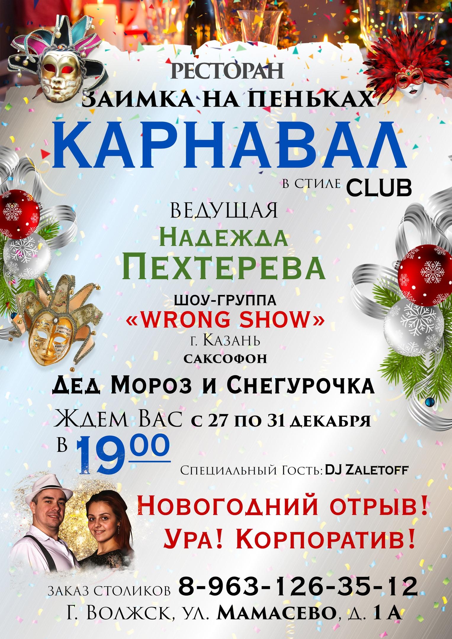 Кафе «На пеньках» - Вконтакте
