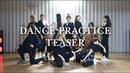 걸그룹 연습생 데뷔조 DMZA (여자)아이들 uh-oh 커버 teaser 곧 멋진 영상을 올리겠습니다. 기대해 주세요.