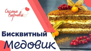 Рецепт- Бисквитный медовик