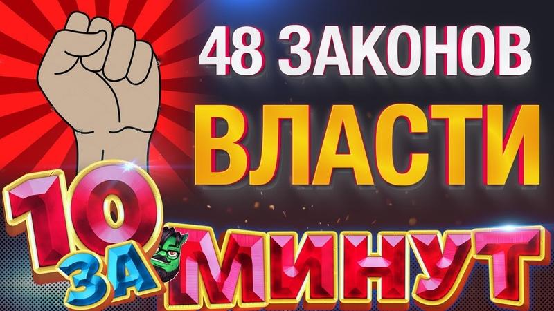 48 ЗАКОНОВ ВЛАСТИ за 10 минут от Евгения Вольнова