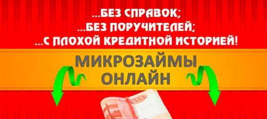 Быстрый займ до зарплаты без кредитной истории