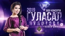 Шоу консерти Гуласал Пулотова 2019 ПУРРА Навои дил Gulasal Pulotova Full Consert 2019