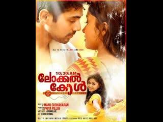 10.30 am local call malayalam hdrip 1080p