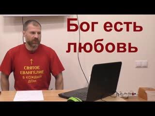 Основы Православия. Бог есть любовь