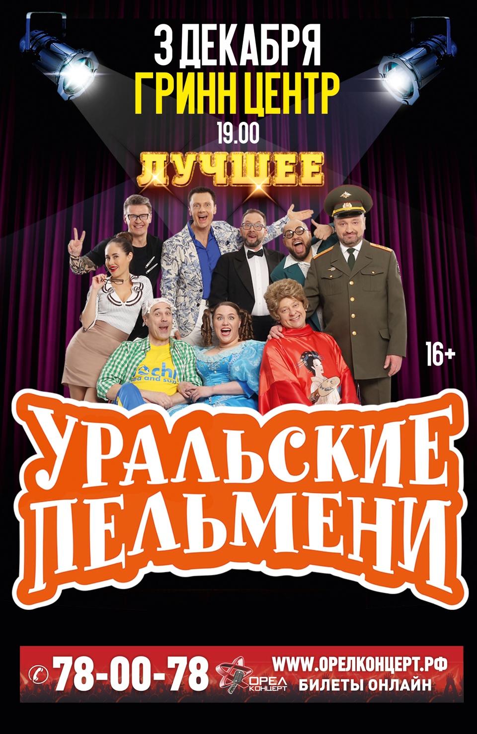 Уральские Пельмени «Лучшее»