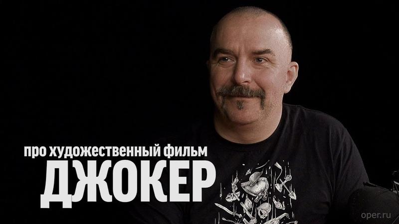 Клим Жуков о фильме Джокер Синий Фил 309