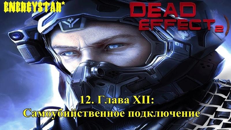 Dead Effect 2 - 12 Глава XII: Самоубийственное подключение