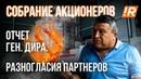 БИЗНЕС РЕАЛИТИ 1 Собрание акционеров Разногласия в команде Недоверие генеральному директору