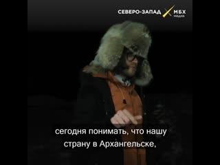 Михаил Светов о людях в масках на Шиесе