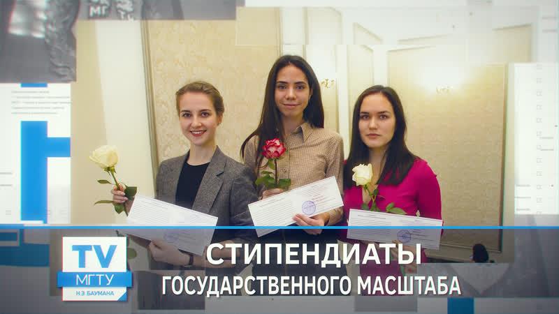 Вручение именных стипендий Президента и Правительства РФ