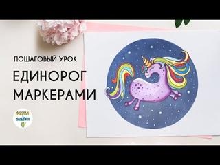 Как нарисовать единорога - большой урок скетчинга маркерами || How to draw a unicorn - marker sketch