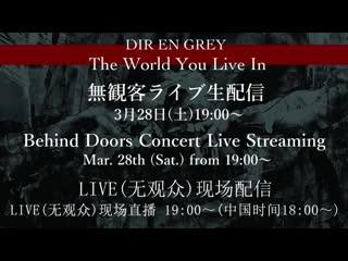 DIR EN GREY - The World You Live In [Live Concert Behind Closed Doors ]