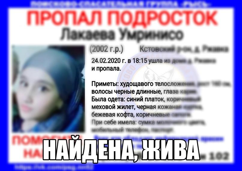 Лакаева Умринисо , 2002 г.р. Кстовский р-он, д. Ржавка