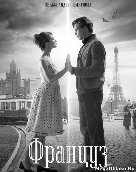 Француз (2019/WEB-DL/WEB-DLRip)