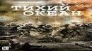 Тихий океан.2010.(1серия)BD-Remux.1080p