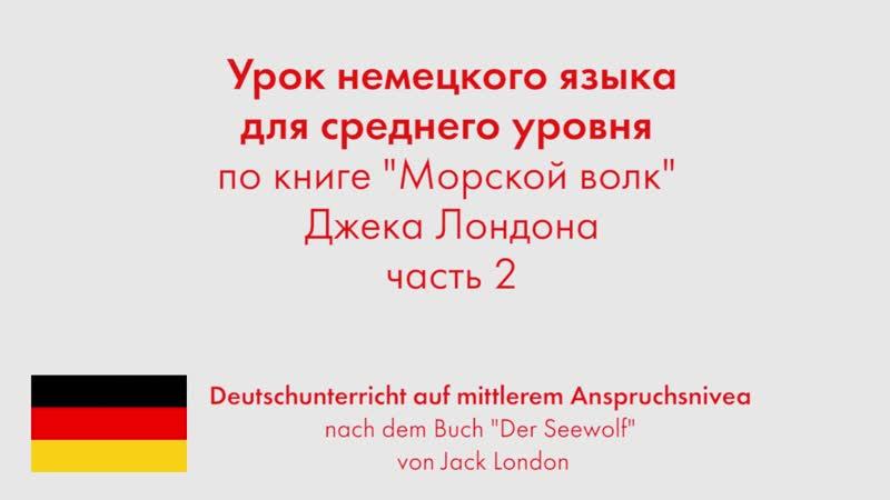 Урок немецкого языкам для среднего уровня по книге Морской волк Джека Лондона. Часть 2