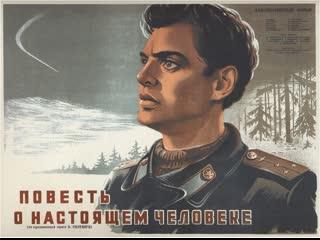 Повесть о настоящем человеке (СССР, 1948)