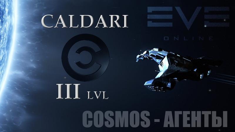 Eve online рационально проходим агентов COSMOS 3 го уровня Caldari