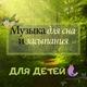 Детские сны Звезда Academy - Лучших колыбельных песен