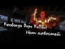 Фан Клип Kavabanga Depo Kollibri - Нет новостей
