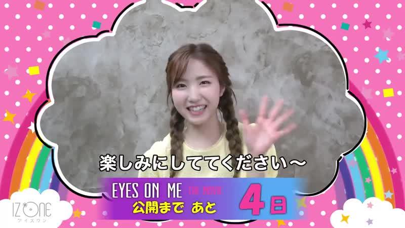 「EYES ON ME THE MOVIE」公式 Honda Hitomi