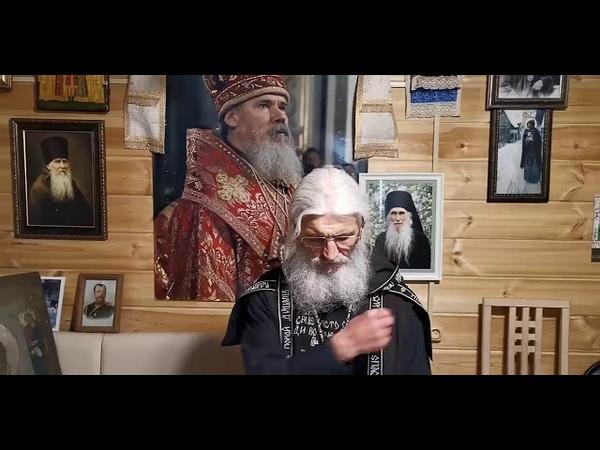 Схиигумен Сергий Романов Путин предатель