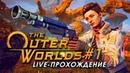 Live-Прохождение: The Outer Worlds 1