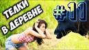 ЛУЧШИЕ ПРИКОЛЫ 2020 11 ржака угар ПРИКОЛЮХИ