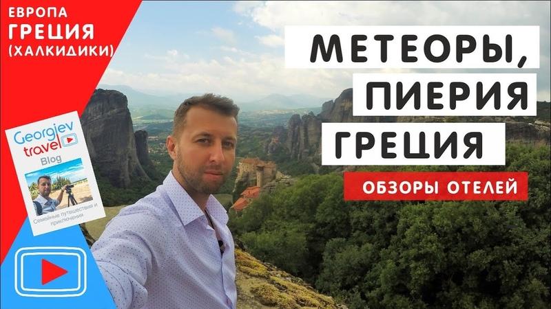 Греция Пиерия Метеоры 2018 Bomo Club Georgiev travel