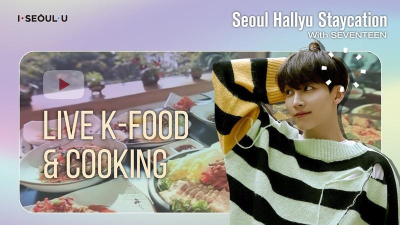 SVT's Hallyu EP 1 LIVE K Food Cooking l 서울에서 맛보는 원데이 쿠킹 라이브