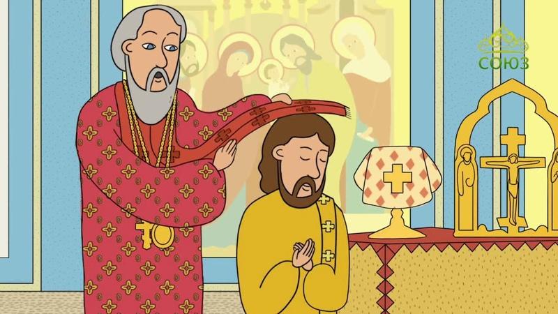 Православный словарь Таинство Священства