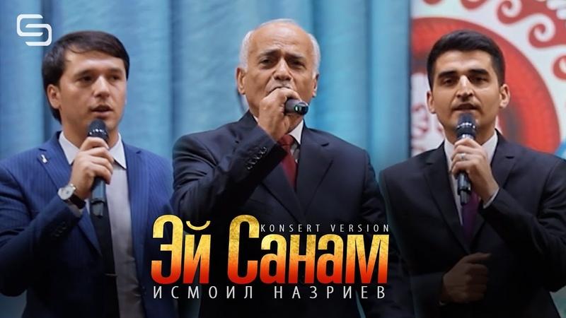 Исмоил Назриев Эй Санам Ismoil Nazriev Ay Sanam Konsert version
