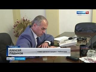 Глава чебоксарской администрации Алексей Ладыков провел прямую линию с горожанами