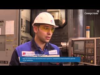 Конкурс кайдзен-команд в Российской стали