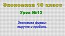 Экономика 10 класс (Урок№13 - Экономика фирмы: выручка и прибыль.)