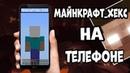 ТОНКОСТИ.v2 ∦ на телефоне? Как поиграть в проклятый майнкрафт на смартфоне? 11