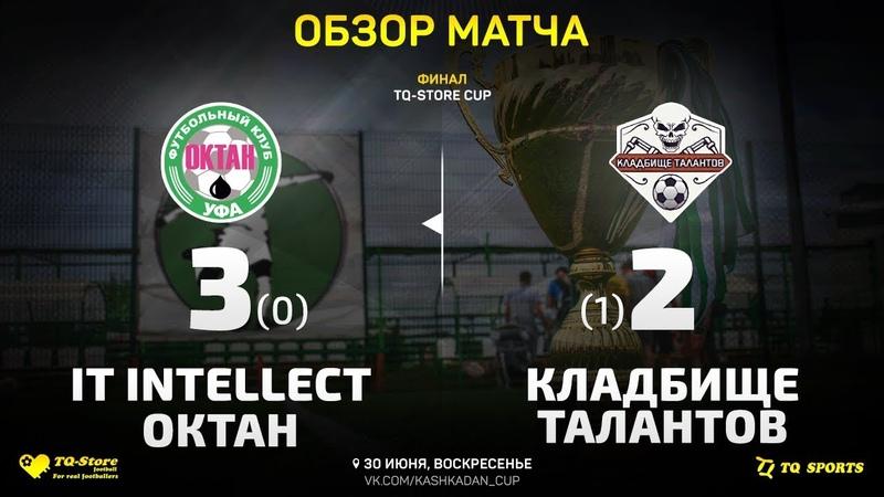 Финал TQ Store CUP IT intellect-Октан /VS/ Атлетик-Кладбище Талантов