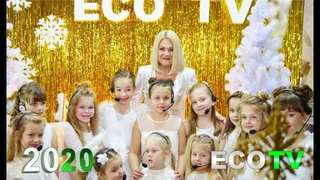 """""""Добрі справи об'єднують"""" - Благодійний концерт """"Різдвяна ніч на ECO TV"""""""