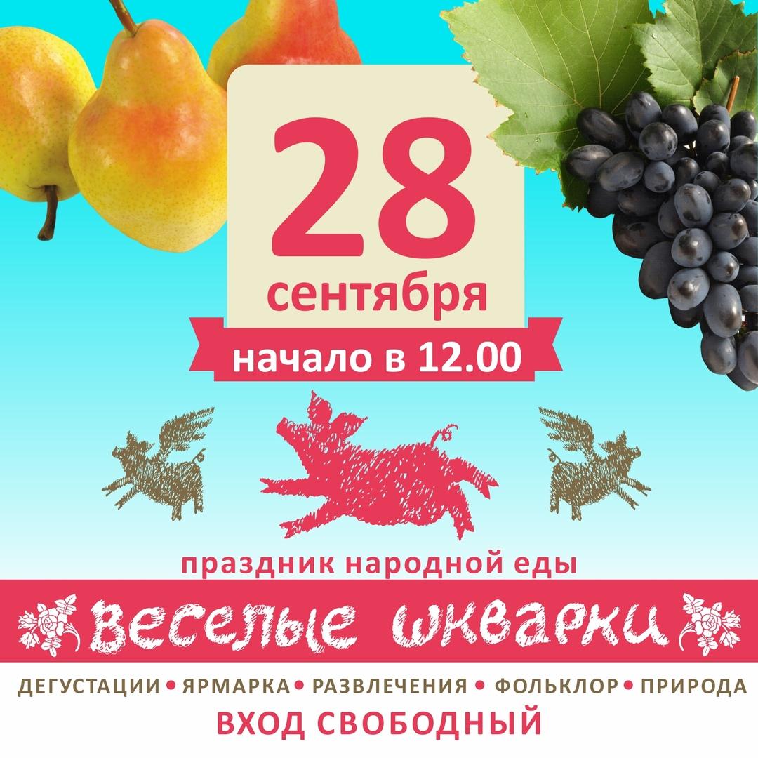 Афиша Краснодар Веселые Шкварки - праздник народной еды