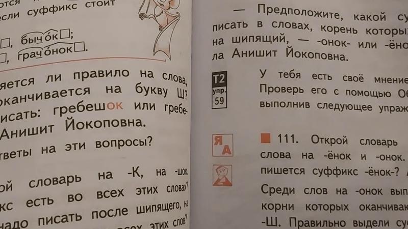 Бредовые учебники в 3 классе Йокоповна и прочий маразм форм заданий