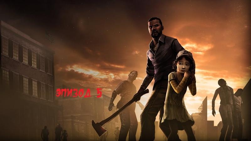 The Walking Dead: The Telltale Definitive Series PS4 ► Прохождение на русском ► Сезон 1 Эпизод 5 » Freewka.com - Смотреть онлайн в хорощем качестве