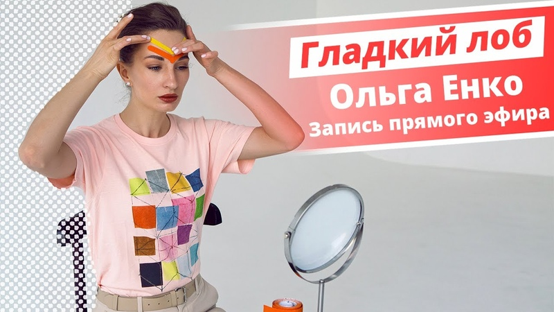 Гладкий лоб Запись прямого эфира Ольга Енко