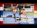 Буакав против Альберт Краус 2005 Русс