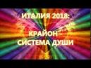 ИТАЛИЯ 2018 КРАЙОН СИСТЕМА ДУШИ